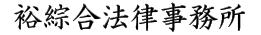 裕綜合法律事務所 Logo